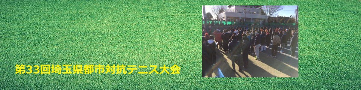 第33回埼玉県都市対抗テニス大会