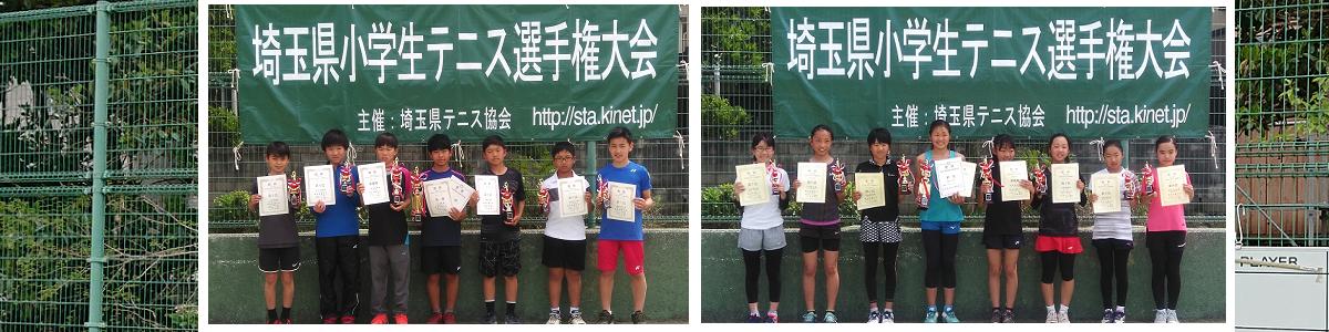 埼玉県小学生テニス選手権大会