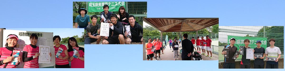 埼玉県実業団春季テニス選手権大会