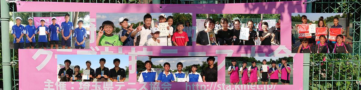 2019ジュニアチーム対抗テニス大会