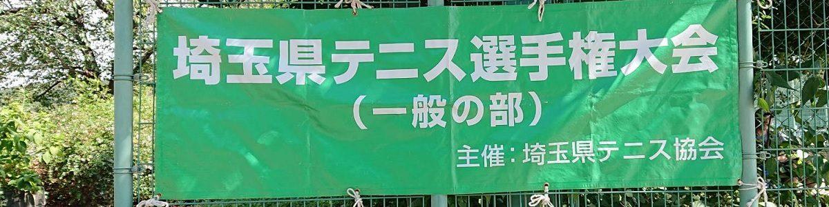 埼玉県秋季テニス選手権大会 - 開催中