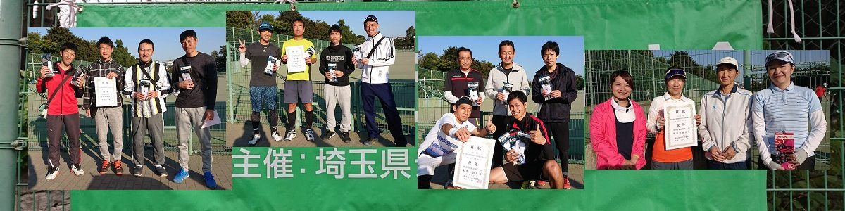 埼玉県実業団秋季テニス選手権大会