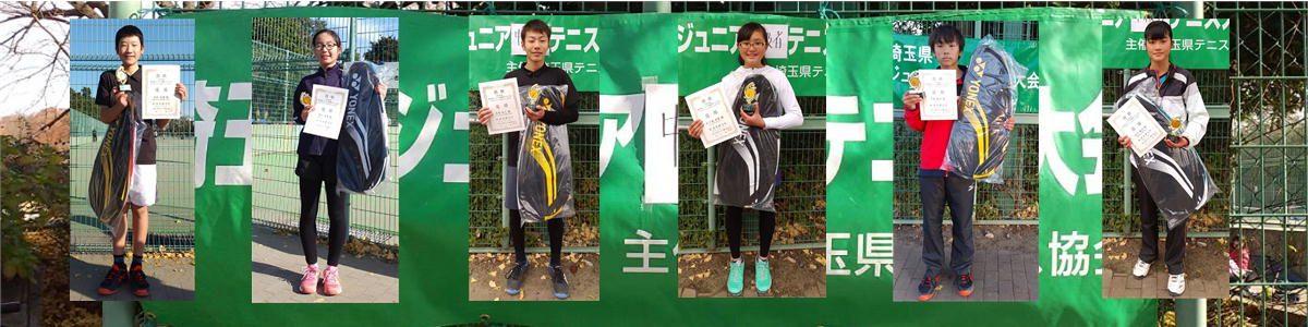 埼玉県ジュニア中級者テニス大会(シングルス)