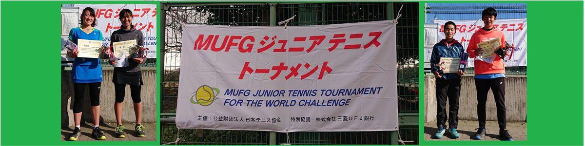 MUFGジュニアテニストーナメント県予選会