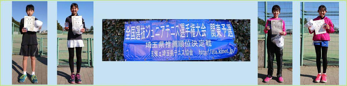 全国選抜ジュニアテニス選手権県予選会