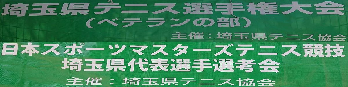 埼玉県ベテラン春季テニス選手権大会 - 開催中