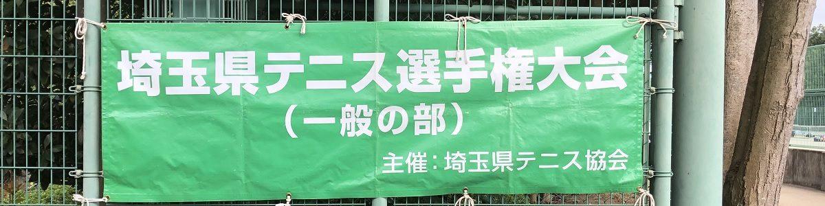 2020年度埼玉県秋季テニス選手権大会 - 開催中