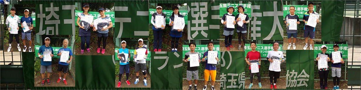 2020年度埼玉県ベテラン秋季テニス選手権大会 - 終了