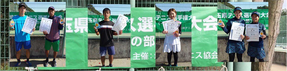 2020年度埼玉県秋季テニス選手権大会 - 終了