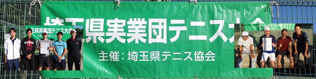 2020年度埼玉県秋季実業団テニス大会 - 開催中
