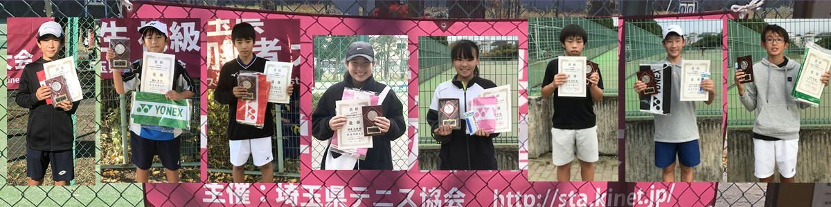 2020年度埼玉県中学生初級者テニス大会 ー 終了
