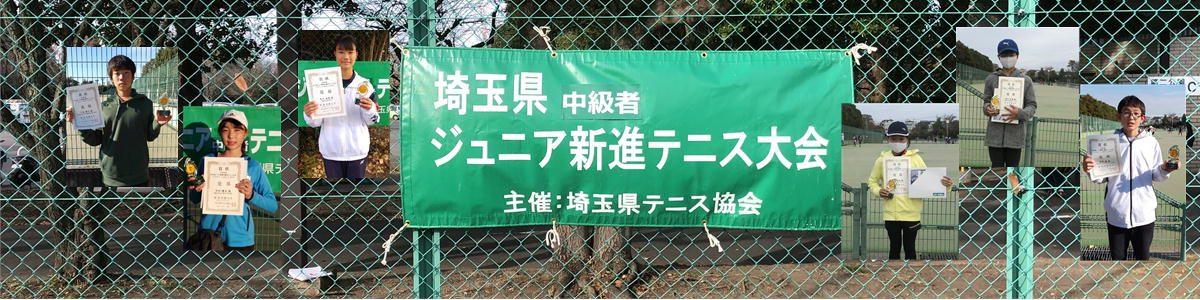 2020年度埼玉県新進中級者テニス大会 ー シングルス 終了