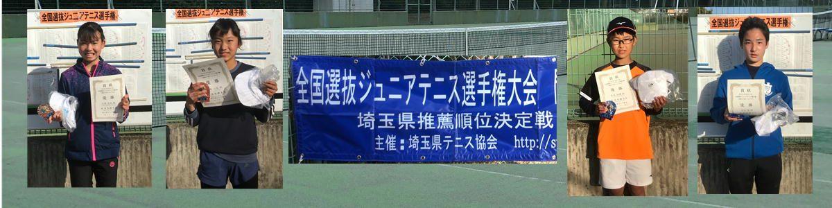 2021年全国選抜ジュニアテニス選手権埼玉県大会 - 終了