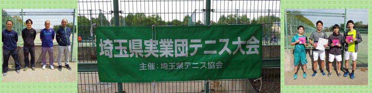 2021年度 埼玉県実業団春季テニス選手権大会 - 優勝!