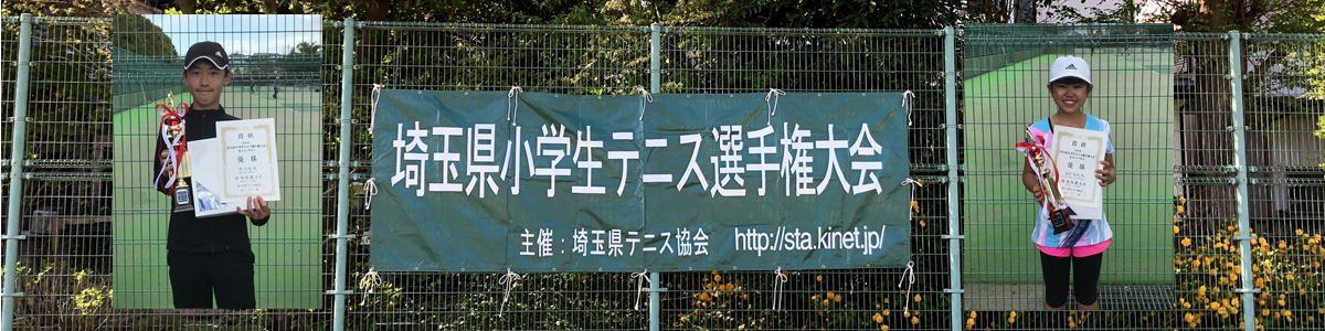 2021年 埼玉県小学生テニス選手権大会 - 優勝!