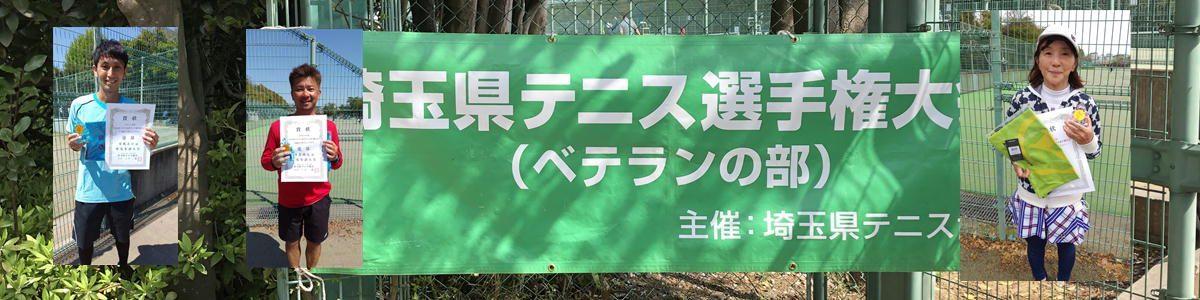 2021年度埼玉県ベテラン春季テニス選手権大会 - 優勝!