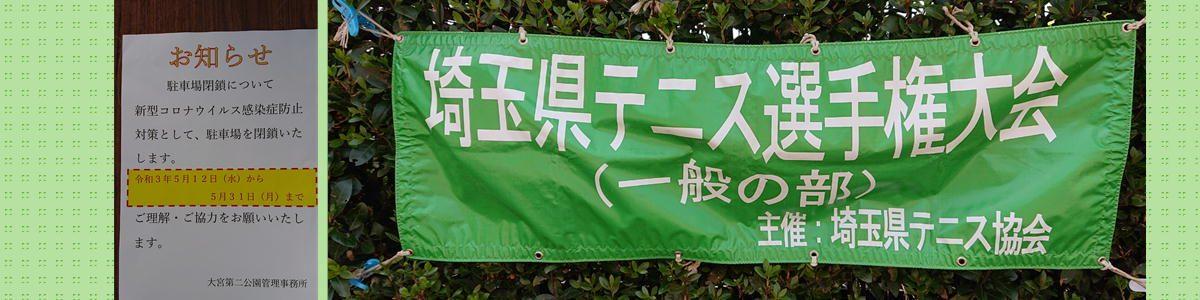 2021年度埼玉県春季テニス選手権大会-終了