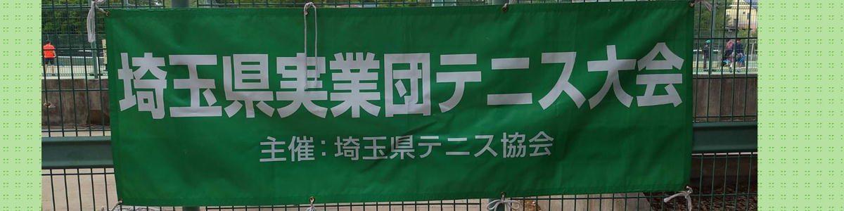 2021年度 埼玉県実業団春季テニス選手権大会 - 終了