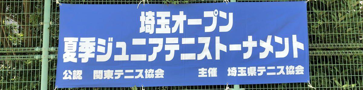 2021年埼玉オープン夏季ジュニアテニストーナメント - 開催中