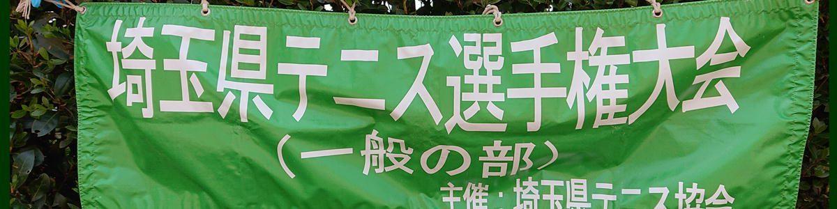 2021年度埼玉県秋季テニス選手権大会-開催中