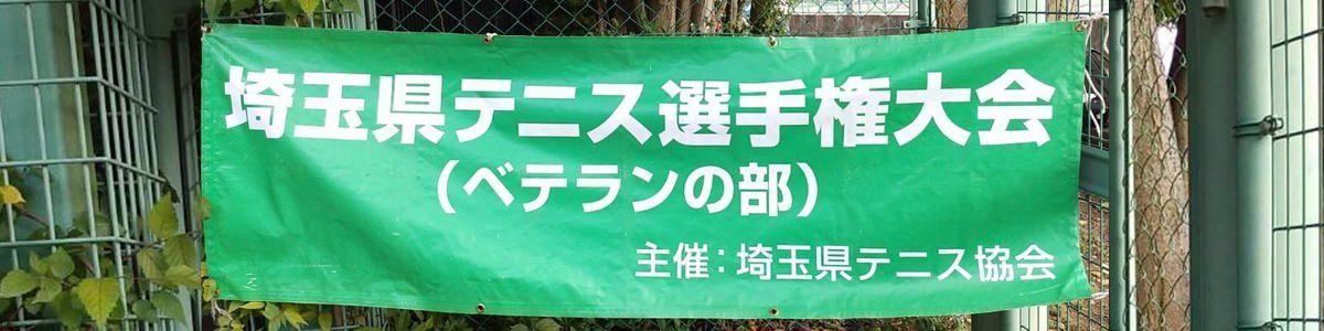2021年度埼玉県ベテラン秋季テニス選手権大会 - 開催中